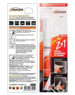 Avtomark Эмаль ремонтная маркер+кисть 280 мираж (10мл) - фото 66411