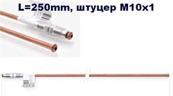 Трубка тормозная медная (250мм, штуцер M10х1)  iat-a250-m - фото 76706