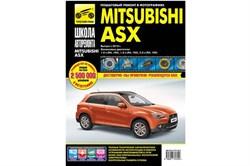 Книга Школа Авторемонта MITSUBISHI ASX  с 2010г.  ч/б фото - фото 76728