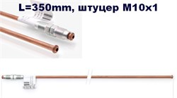 Трубка тормозная медная (350мм, штуцер M10х1)  iat-a350-m - фото 76735