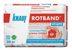 Knauf Rotband Штукатурка гипсовая (30кг) (УЦЕНКА) - фото 91745