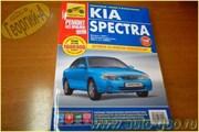 Книга Ремонт без проблем KIA Spectra  с 2004 г.