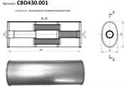Глушитель универсальный (длина 505мм, D=50мм)  cbd430.001