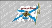 Арт Рейсинг 1-188 Наклейка Флаг ВМФ (с кисточкой) (средняя)
