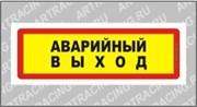 Арт Рейсинг 2-191 Наклейка Аварийный выход (узкая)