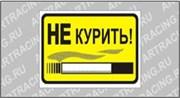 Арт Рейсинг 2-029 Наклейка Не курить