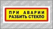 Арт Рейсинг 2-192 Наклейка При аварии разбить стекло (узкая)
