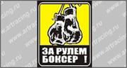 Арт Рейсинг 2-220 Наклейка желтый квадрат За рулем боксер