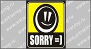 Арт Рейсинг 2-218 Наклейка желтый квадрат Смайлик (SORRY)