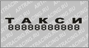 Арт Рейсинг 3-512 Надпись на стекло Такси (100х700мм)