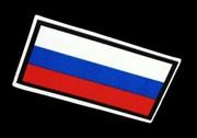 Наклейка Флаг России (малая)