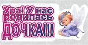 Арт Рейсинг 43-021 Наклейка УРА! У нас родилась дочка!  375x165