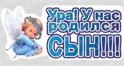 Арт Рейсинг 43-022 Наклейка УРА! У нас родился сын!  375x165