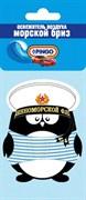 Pingo 85035-3 Освежитель салона Моряк (морская свежесть)