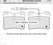 Dafmi Колодки тормозные (комплект 4шт)  d548