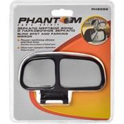 Phantom Ph5095 Зеркало двойное обзора мертвой зоны на кронштейне