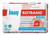 Knauf Rotband Штукатурка гипсовая  30кг   УЦЕНКА
